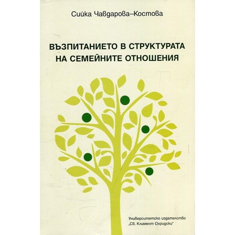 Възпитанието в структурата на семейните отношения - unipress.bg