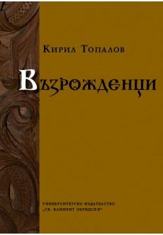 Възрожденци - unipress.bg