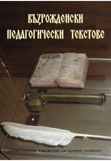 Възрожденски педагогически текстове - unipress.bg