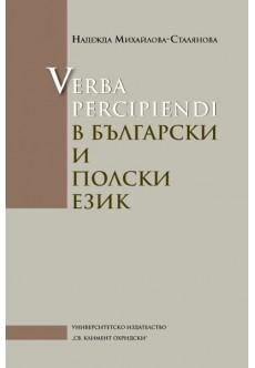 Verba percipiendi в български и полски език