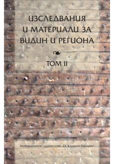 Изследвания и материали за Видин и региона. Том ІІ - unipress.bg