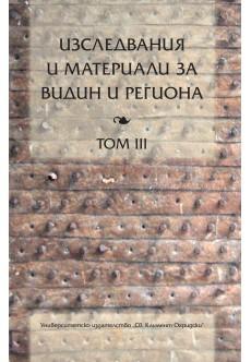 Изследвания и материали за Видин и региона. Том ІІI - unipress.bg