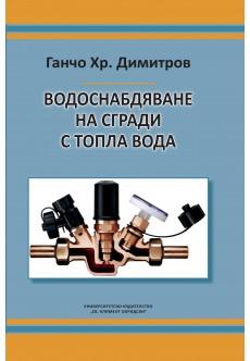 Водоснабдяване на сгради с топла вода - unipress.bg