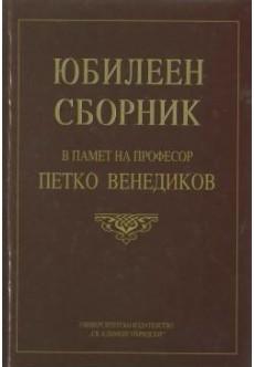 Юбилеен сборник в памет на проф. Петко Венедиков - unipress.bg