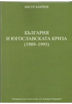 България и югославската криза (1989-1995) - unipress.bg