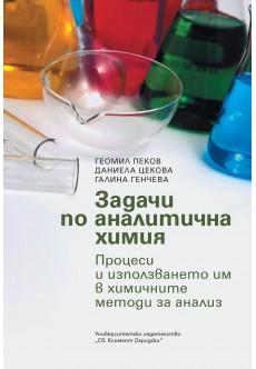 Задачи по аналитична химия: процеси и използването им в химичните методи за анализ