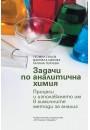 Задачи по аналитична химия: процеси и използването им в химичните методи за анализ - unipress.bg