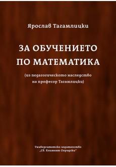 За обучението по математика: из педагогическото наследство на професор Тагамлицки - unipress.bg