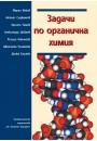 Задачи по органична химия - unipress.bg