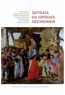 Загубата на личната автономия - unipress.bg
