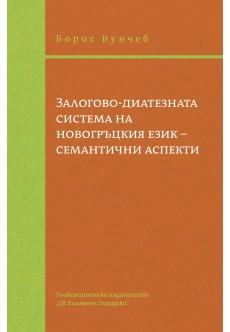 Залоговo-диатезната система на новогръцкия език – семантични аспекти - unipress.bg