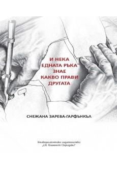 И нека едната ръка знае какво прави другата - unipress.bg