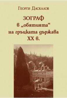 Зограф в обятията на гръцката държава ХХ в. - unipress.bg