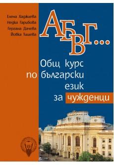 АБВГ... Общ курс по български език за чужденци - unipress.bg