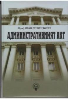 Административният акт - unipress.bg