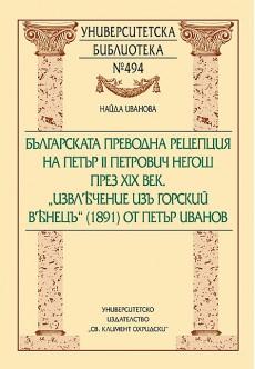 Българската преводна рецепция на Петър II Петрович Негош през XIX век - unipress.bg