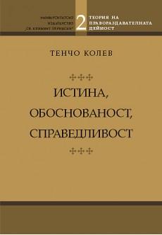 Истина, обоснованост, справедливост - unipress.bg
