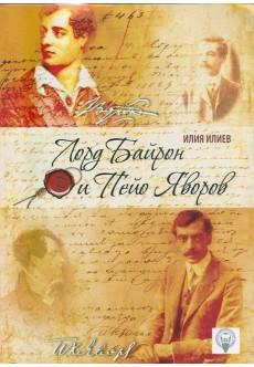 Лорд Байрон и Пейо Яворов. Опит за съпоставка