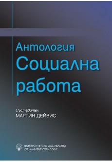 Антология Социална работа - unipress.bg