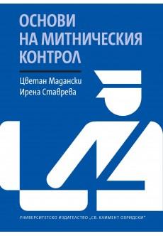 Основи на митническия контрол - unipress.bg