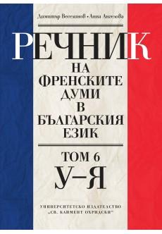 Речник на френските думи в българския език, т. 6 - unipress.bg