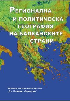 Регионална и политическа география на балканските страни - unipress.bg