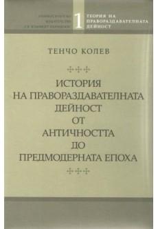 История на правораздавателната дейност от Античността до Предмодерната епоха - unipress.bg