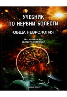 Учебник по нервни болести. Обща неврология - unipress.bg
