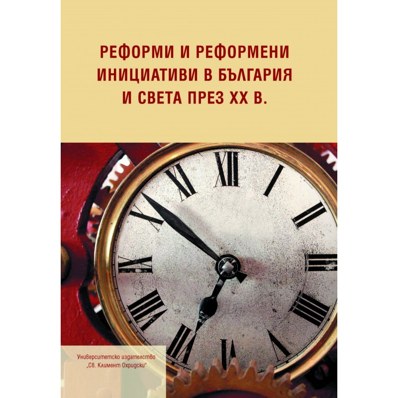 Реформи и реформени инициативи в България и света през ХХ век - unipress.bg