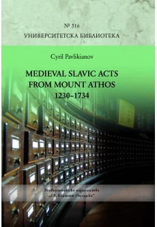 Medieval Slavic Acts from Mount Athos 1230–1734 - unipress.bg