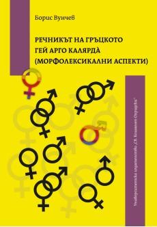 Речникът на гръцкото гей арго калярдà (морфолексикални аспекти) - unipress.bg