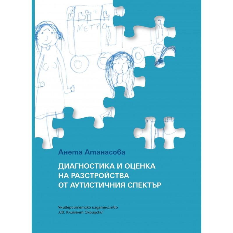Диагностика и оценка на разстройства от аутистичния спектър - unipress.bg