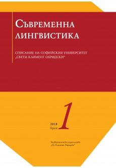 сп. Съвременна лингвистика, бр. 1/2018