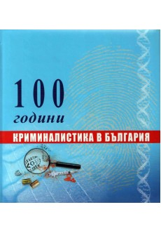 100 години криминалистика в България - unipress.bg