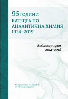 95 години Катедра по аналитична химия. 1924–2019 - unipress.bg