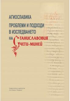 Агиославика. Проблеми и подходи в изследването на Станиславовия чети-миней - unipress.bg