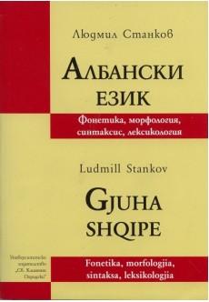 Албански език
