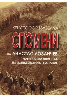 Спомени на Анастас Лозанчев - член на главния щаб на Илинденското въстание - unipress.bg