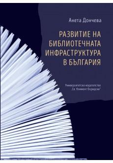 Развитие на библиотечната инфраструктура в България - unipress.bg