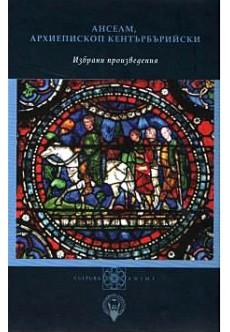 Анселм, архиепископ Кентърбърийски. Избрани произведения - unipress.bg