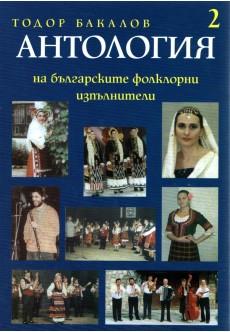 Антология на българските фолклорни изпълнители - том 2 - unipress.bg