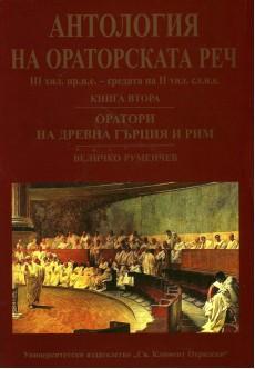 Антология на ораторската реч - Книга 2 - unipress.bg