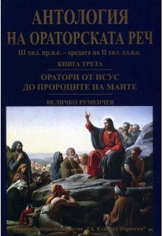 Антология на ораторската реч - Книга 3 - unipress.bg