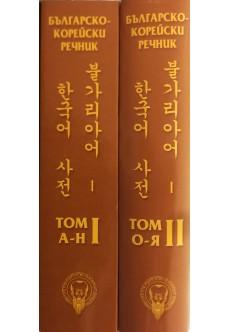 Българско-корейски речник Том 1-2 - unipress.bg