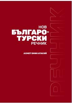 Нов българо-турски речник - unipress.bg