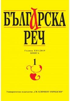 сп. Българска реч, кн.1/2019 - unipress.bg