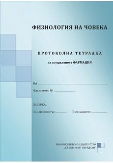 Физиология на животните и човека. Протоколна тетрадка 4 - unipress.bg