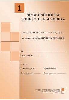 Физиология на животните и човека. Протоколна тетрадка 1 - unipress.bg