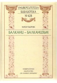 Балкани - балканизъм - unipress.bg