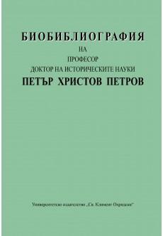 Биобиблиография на проф. дин Петър Христов Петров - unipress.bg